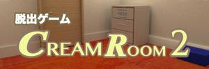 Cream room2